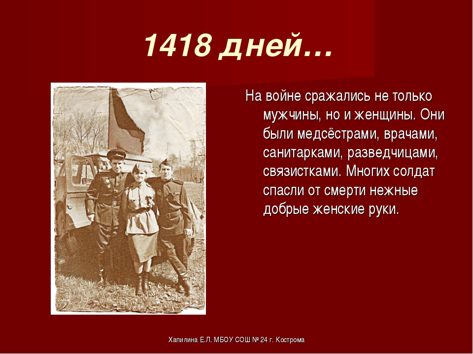 1418 дней… На войне сражались не только мужчины, но и женщины. Они были медсё...