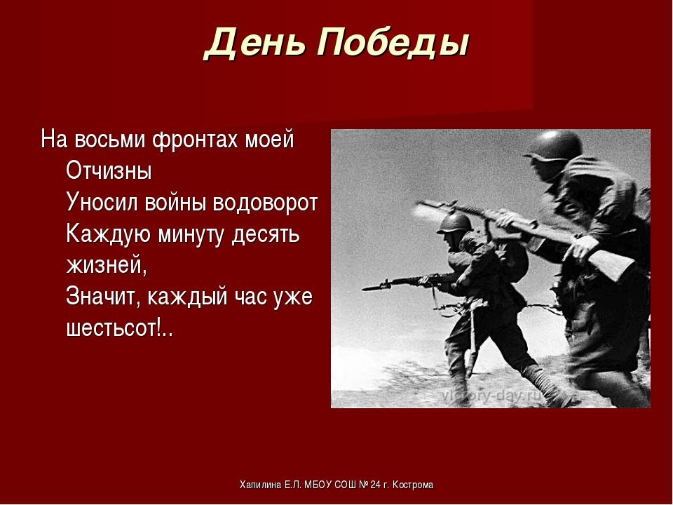 День Победы На восьми фронтах моей Отчизны Уносил войны водоворот Каждую мину...