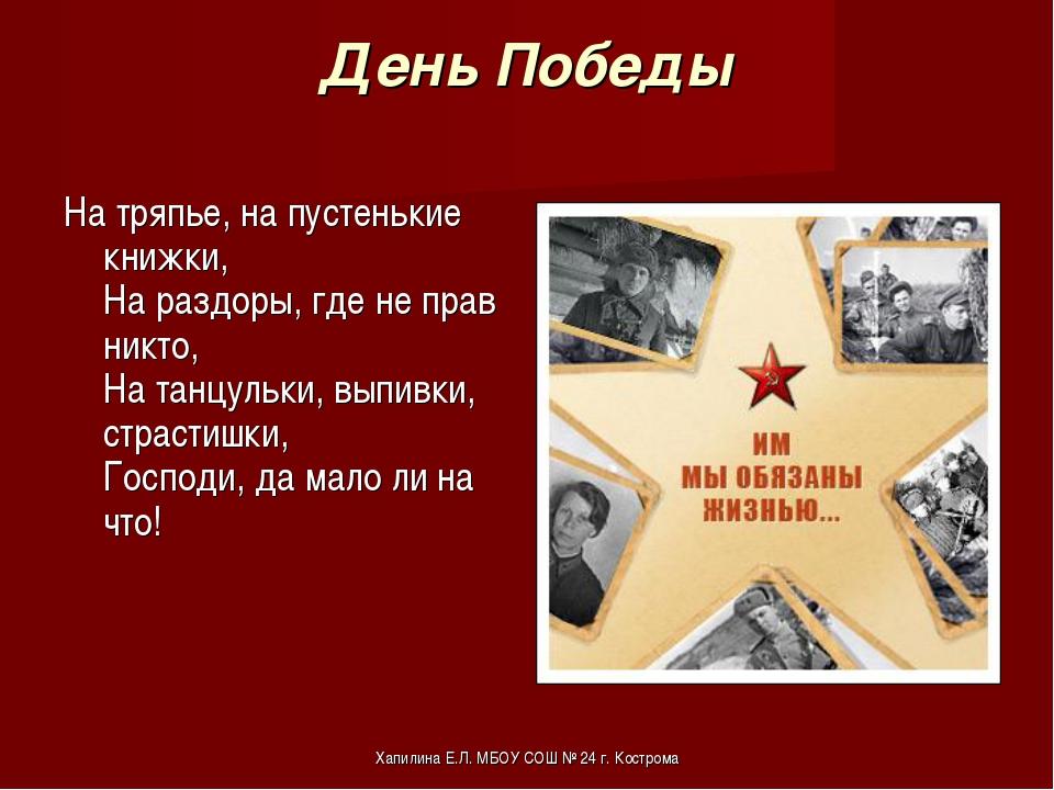 День Победы На тряпье, на пустенькие книжки, На раздоры, где не прав никто, Н...
