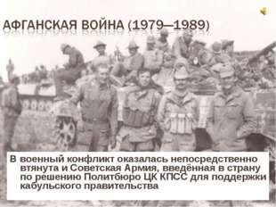 В военный конфликт оказалась непосредственно втянута и Советская Армия, введё