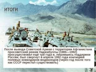 После вывода Советской Армии с территории Афганистана просоветский режим Надж