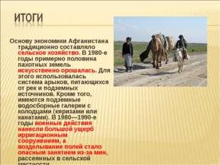 Основу экономики Афганистана традиционно составляло сельское хозяйство. В 198