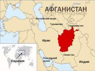 Евразия Каспийское море Иран Пакистан Туркмения Таджикистан Индия Персидский