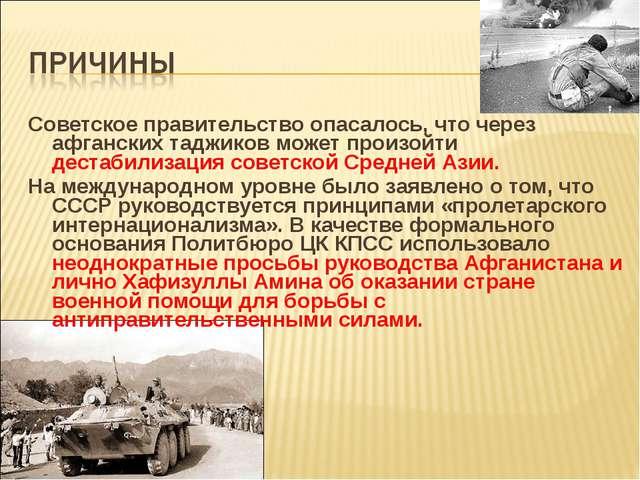 Советское правительство опасалось, что через афганских таджиков может произой...
