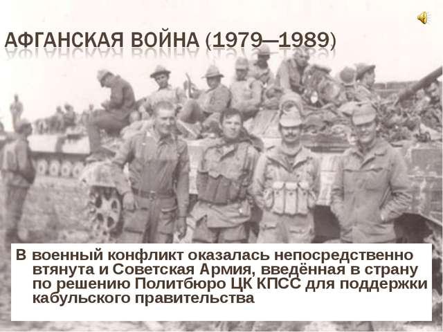 В военный конфликт оказалась непосредственно втянута и Советская Армия, введё...
