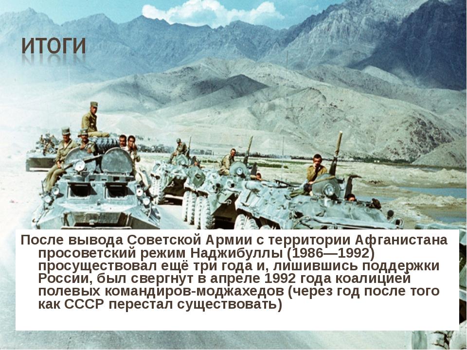 После вывода Советской Армии с территории Афганистана просоветский режим Надж...