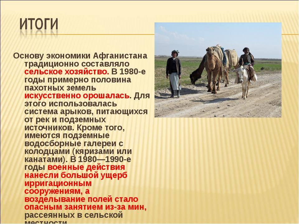 Основу экономики Афганистана традиционно составляло сельское хозяйство. В 198...