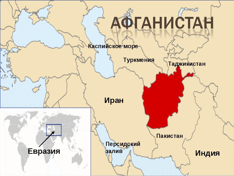 Евразия Каспийское море Иран Пакистан Туркмения Таджикистан Индия Персидский...
