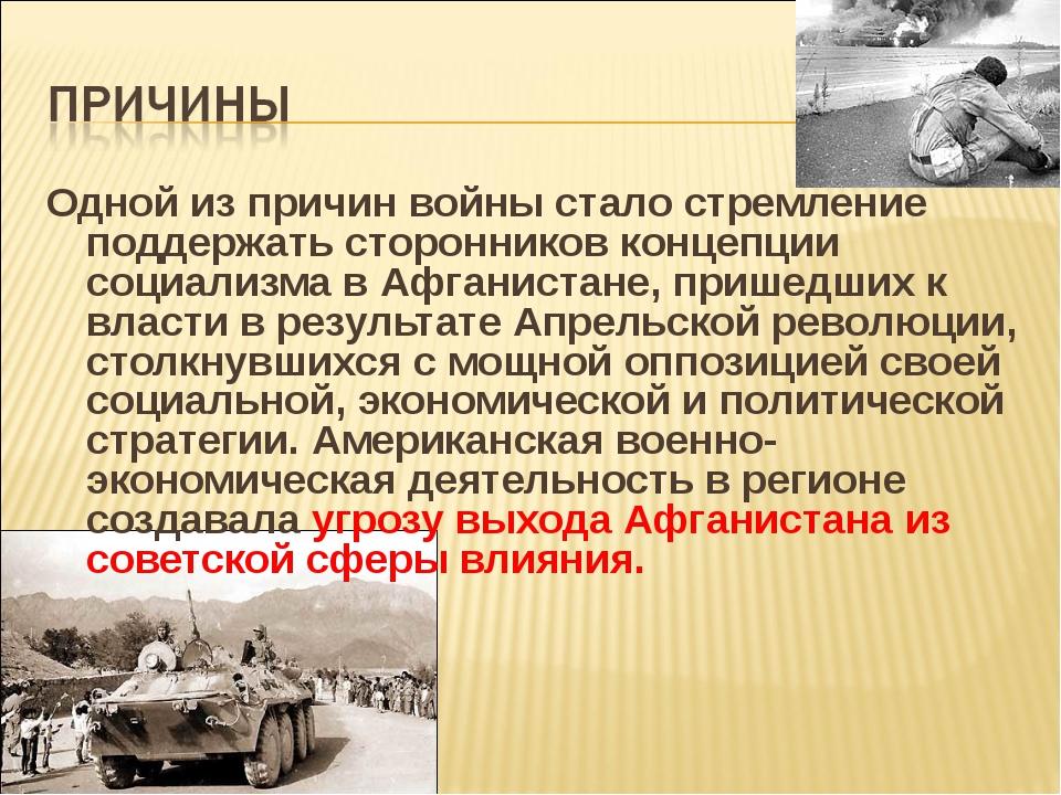 Одной из причин войны стало стремление поддержать сторонников концепции социа...