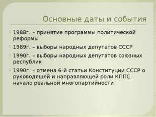 Основные даты и события 1988г. – принятие программы политической реформы 1989