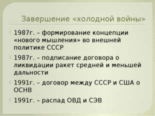 Завершение «холодной войны» 1987г. – формирование концепции «нового мышления»