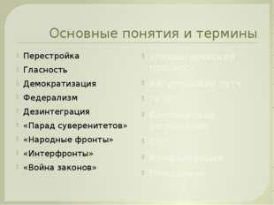 Основные понятия и термины Перестройка Гласность Демократизация Федерализм Де