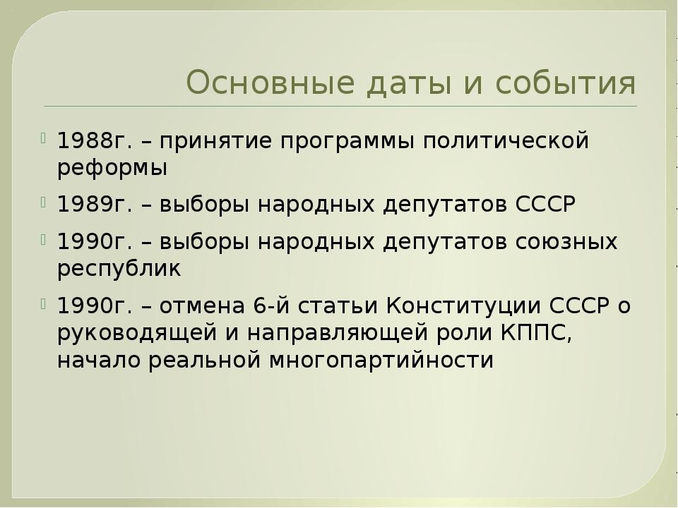 Основные даты и события 1988г. – принятие программы политической реформы 1989...