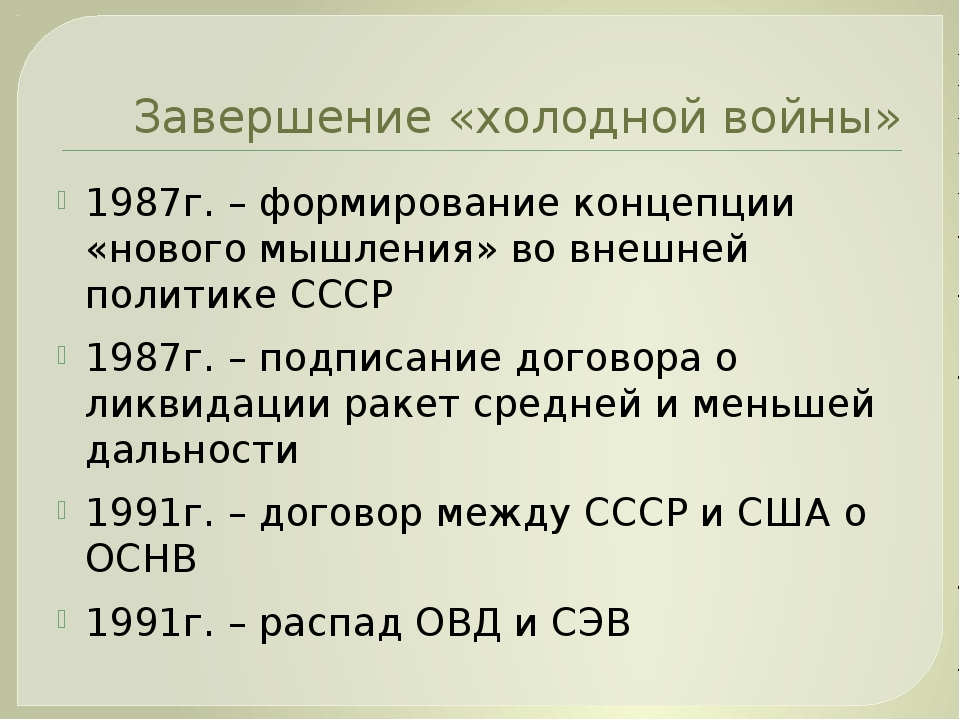 Завершение «холодной войны» 1987г. – формирование концепции «нового мышления»...