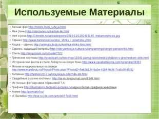 Используемые Материалы Лесная фея http://hotels.9vds.ru/feya.html Фея (тень)