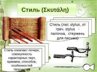 Стиль (Σκυτάλη) Стиль (лат. stylus, от греч. stylus - палочка, стержень для п
