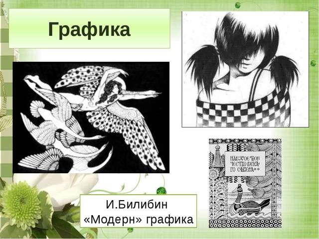 Графика И.Билибин «Модерн» графика