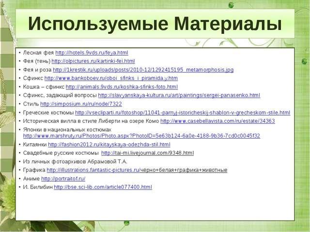 Используемые Материалы Лесная фея http://hotels.9vds.ru/feya.html Фея (тень)...