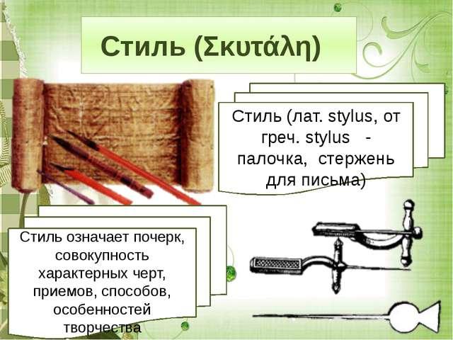 Стиль (Σκυτάλη) Стиль (лат. stylus, от греч. stylus - палочка, стержень для п...