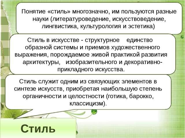 Стиль Понятие «стиль» многозначно, им пользуются разные науки (литературоведе...