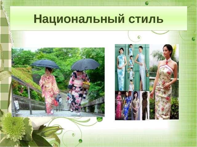 Национальный стиль