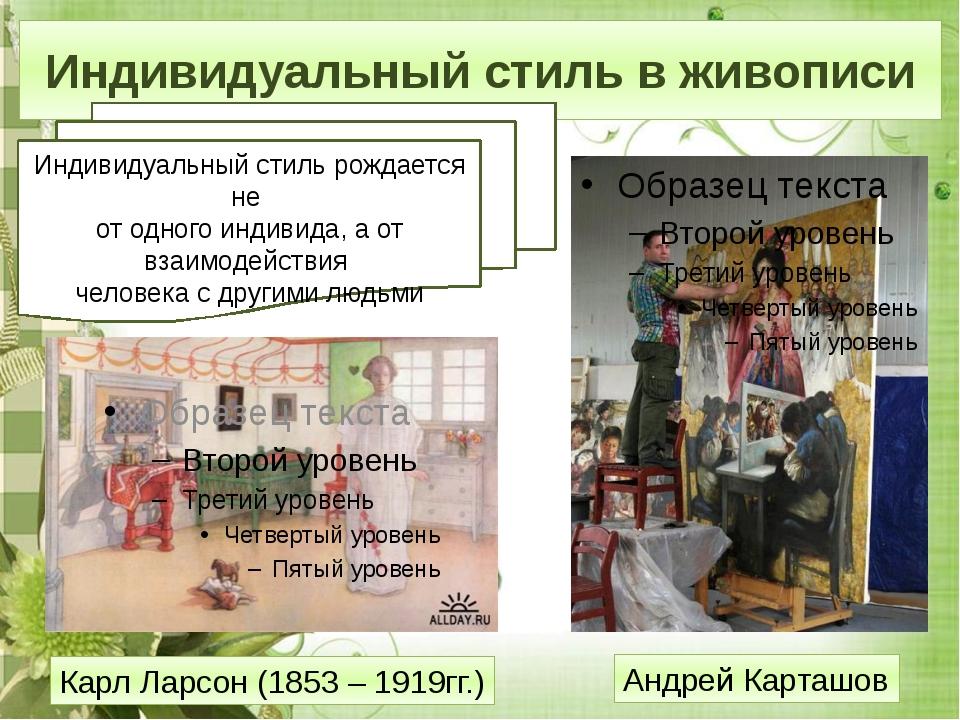 Индивидуальный стиль в живописи Андрей Карташов Карл Ларсон (1853 – 1919гг.)...