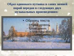 Образ одинокого путника в санях зимней порой передан в следующих двух музыкал