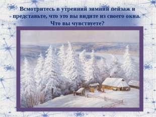 Всмотритесь в утренний зимний пейзаж и представьте, что это вы видите из свое
