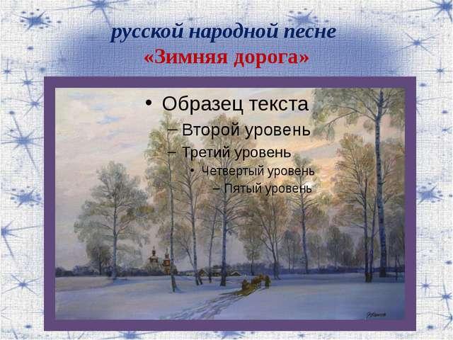 русской народной песне «Зимняя дорога»