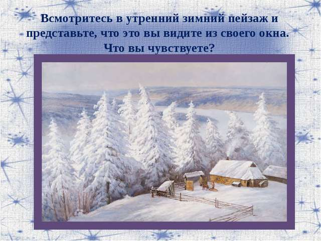 Всмотритесь в утренний зимний пейзаж и представьте, что это вы видите из свое...