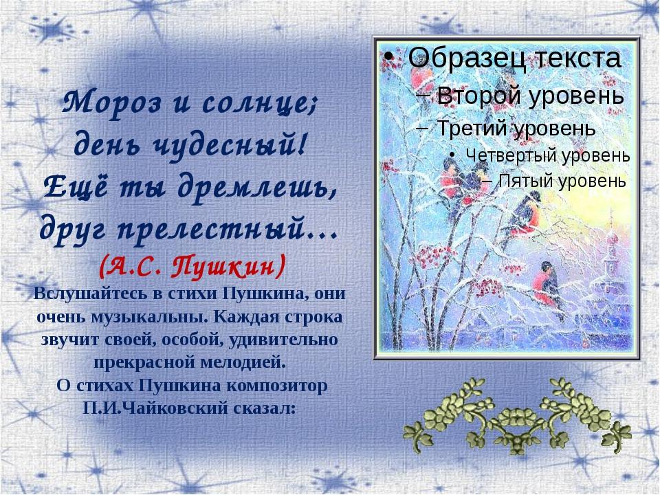 Мороз и солнце; день чудесный! Ещё ты дремлешь, друг прелестный… (А.С. Пушкин...