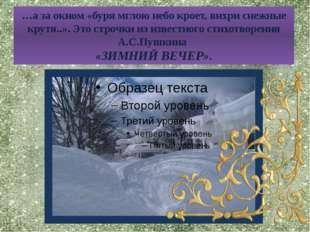 …а за окном «буря мглою небо кроет, вихри снежные крутя..». Это строчки из из
