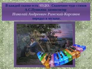 В каждой сказке есть ЧУДО. Сказочное чудо стихов А.С.Пушкина композитор Никол