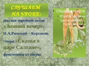 СЛУШАЕМ НА УРОКЕ: русская народная песня «Зимний вечер», Н.А.Римский – Корсак