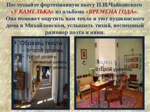 Послушайте фортепианную пьесу П.И.Чайковского «У КАМЕЛЬКА» из альбома «ВРЕМЕН