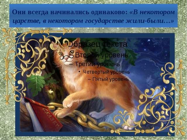 Они всегда начинались одинаково: «В некотором царстве, в некотором государств...