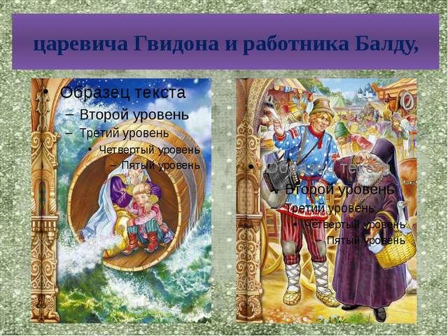 царевича Гвидона и работника Балду,