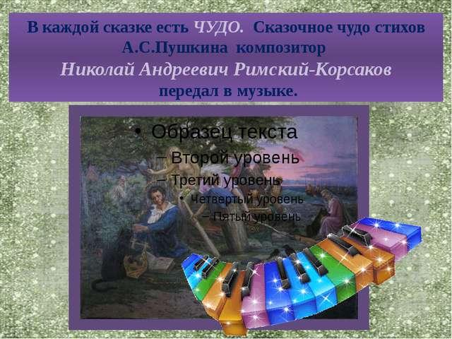 В каждой сказке есть ЧУДО. Сказочное чудо стихов А.С.Пушкина композитор Никол...