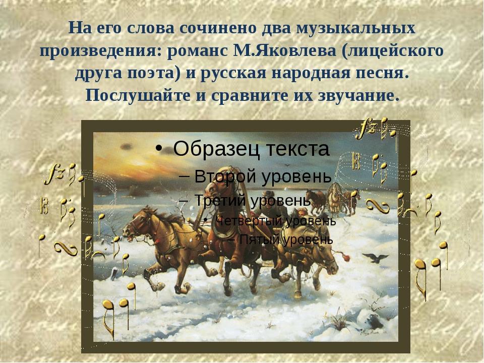 На его слова сочинено два музыкальных произведения: романс М.Яковлева (лицейс...