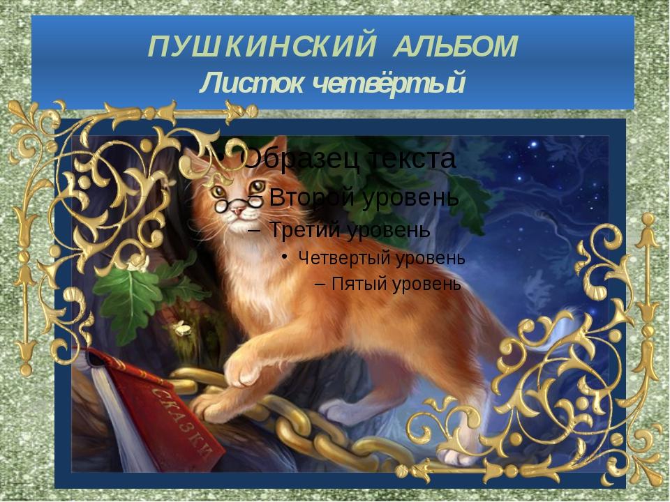ПУШКИНСКИЙ АЛЬБОМ Листок четвёртый