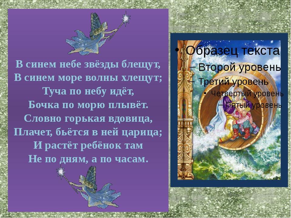 В синем небе звёзды блещут, В синем море волны хлещут; Туча по небу идёт, Боч...