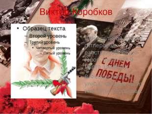 Виктор Коробков В бессильной ярости гитлеровцы расстреляли юного героя. Было