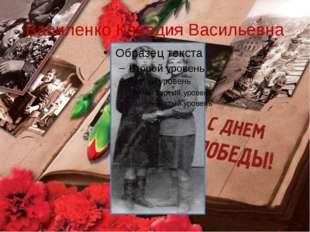 Василенко Клавдия Васильевна
