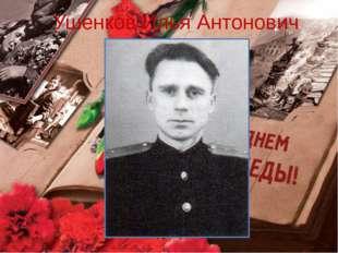 Ушенков Илья Антонович