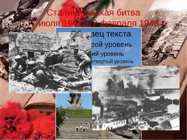 Сталинградская битва с 17 июля 1942 – 2 февраля 1943 гг