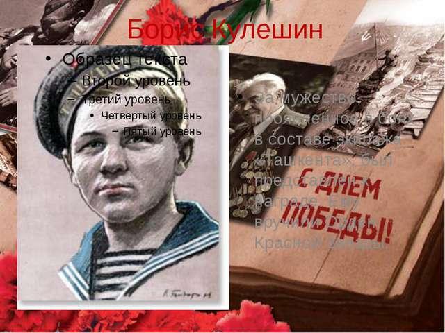 Борис Кулешин За мужество, проявленное в боях в составе экипажа «Ташкента», б...