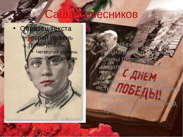 Саша Колесников Этот отважный паренёк был награжден: орденом Славы III степен...