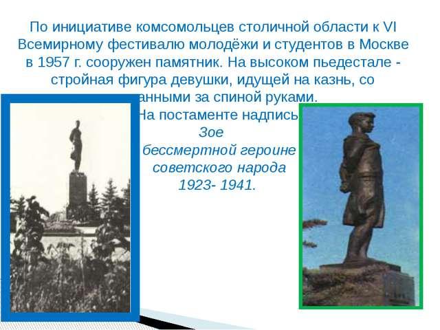 По инициативе комсомольцев столичной области к VI Всемирному фестивалю молодё...
