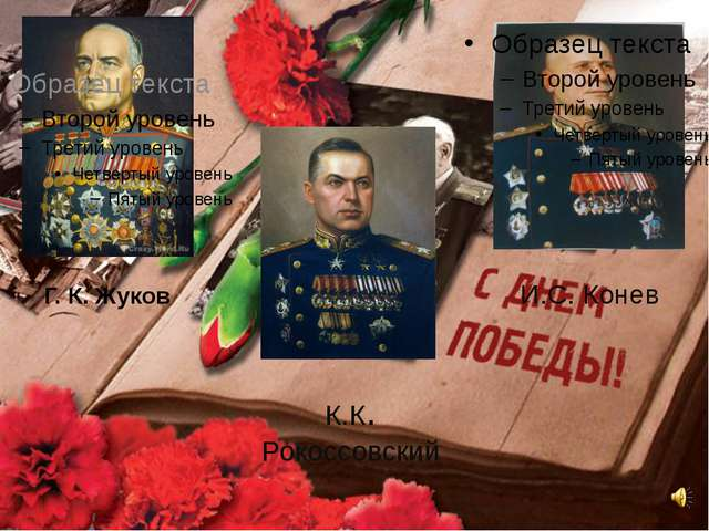 Г. К. Жуков К.К. Рокоссовский И.С. Конев