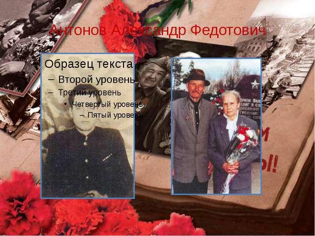 Антонов Александр Федотович